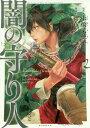 闇の守り人 2 (Nemuki+コミックス)[本/雑誌] / 上橋菜穂子/原作 結布/漫画