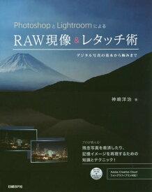 [同梱不可]/PhotoshopとLightroomによるRAW現像&レタッチ術 デジタル写真の基本から極みまで[本/雑誌] / 神崎洋治/著