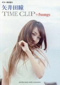 楽譜 矢井田瞳 「TIME-CLIP-5songs」 (ギター弾き語り)[本/雑誌] / ヤマハミュージックメディア / ※ゆうメール利用不可