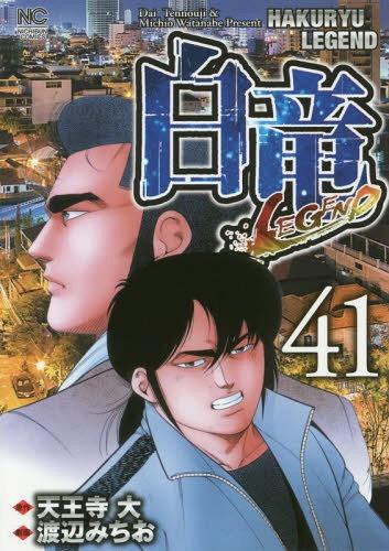 白竜LEGEND 41 (ニチブン・コミックス)[本/雑誌] (コミックス) / 渡辺みちお/画 / 天王寺 大 原作