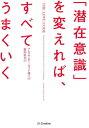 「潜在意識」を変えれば、すべてうまくいく / 原タイトル:THE LOVE CODE[本/雑誌] / アレクサンダー・ロイド/著 桜田直美/訳