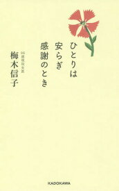 ひとりは安らぎ感謝のとき[本/雑誌] / 梅木信子/著
