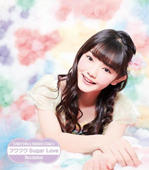 Rockstar / フワフワSugar Love [ふわふわ 平塚日菜ソロジャケットver][CD] / 原駅ステージA & ふわふわ