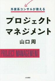 [書籍のゆうメール同梱は2冊まで]/外資系コンサルが教えるプロジェクトマネジメント[本/雑誌] / 山口周/著