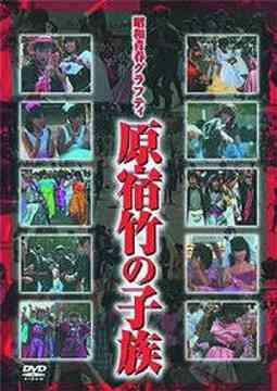 昭和青春グラフティー 原宿竹の子族[DVD] / ドキュメンタリー