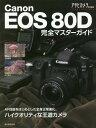 CanonEOS80D完全マスターガイド (ASAHI)[本/雑誌] / 朝日新聞出版