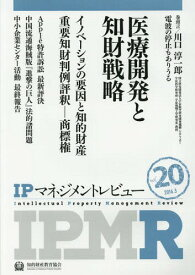 IPマネジメントレビュー Vol.20[本/雑誌] / 知的財産教育協会/編集・制作