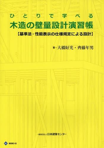 ひとりで学べる木造の壁量設計演習帳 3版[本/雑誌] / 大橋好光/著 齊藤年男/著