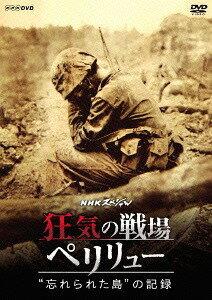 """NHKスペシャル 狂気の戦場 ペリリュー 〜""""忘れられた島""""の記録〜[DVD] / ドキュメンタリー"""
