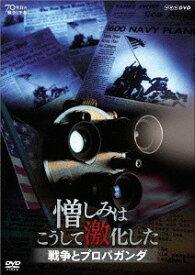 NHKスペシャル 憎しみはこうして激化した 〜戦争とプロパガンダ〜[DVD] / ドキュメンタリー