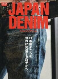 JAPAN DENIM (エイムック)[本/雑誌] / エイ出版社