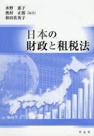 日本の財政と租税法[本/雑誌] / 水野惠子/編著 奥村正郎/編著 和田佐英子/編著