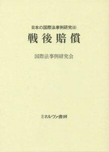戦後賠償 (日本の国際法事例研究)[本/雑誌] / 国際法事例研究会/著