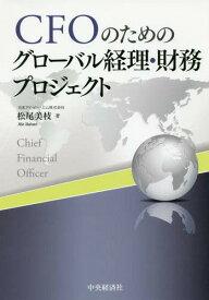 CFOのためのグローバル経理・財務プロジェクト[本/雑誌] / 松尾美枝/著