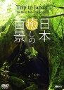 シンフォレストDVD 日本 癒しの百景 〜Trip to Japan the Most Beautiful Scenes〜[DVD] / 趣味教養