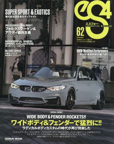 eS4 62 (GEIBUN)[本/雑誌] / 芸文社