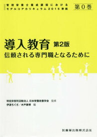 導入教育 第2版[本/雑誌] (管理栄養士養成課程におけるモデルコア) / 日本栄養改善学会/監修