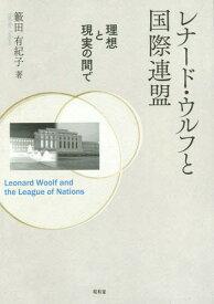 レナード・ウルフと国際連盟-理想と現実の[本/雑誌] / 籔田有紀子/著