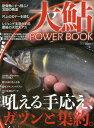 大鮎 POWER BOOK (別冊つり人)[本/雑誌] / つり人社