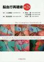 脳血行再建術 改訂2版[本/雑誌] / 寶金清博/編著 上山博康/監修 数又研/著 中山若樹/著 杉山拓/著