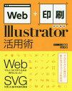 Web+印刷のためのIllustrator活用術[本/雑誌] / ファー・インク/編著 山本州/著