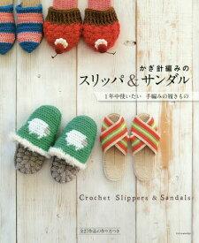 [書籍のゆうメール同梱は2冊まで]/かぎ針編みのスリッパ&サンダル 1年中使いたい手編みの履きもの[本/雑誌] / エクスナレッジ