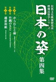 日本の姿 第四集[DVD] / ドキュメンタリー