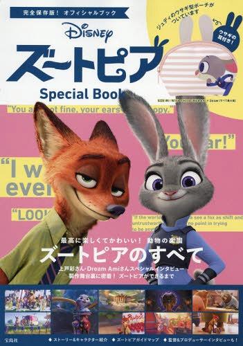 ズートピアSpecial Book 【ジュディのウサギ型ポーチ付き】 (Disney)[本/雑誌] (単行本・ムック) / 宝島社