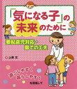 「気になる子」の未来のために 要配慮児対応・園での工夫 過ごしやすく暮らしやすくを目指して[本/雑誌] / 上原文/著