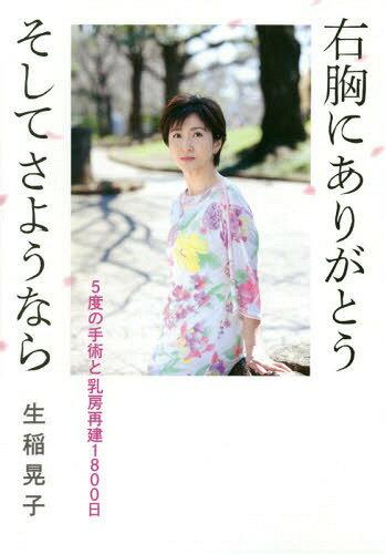 右胸にありがとうそしてさようなら 5度の手術と乳房再建1800日[本/雑誌] / 生稲晃子/著