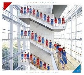 それぞれの椅子 Type-B [CD+DVD][CD] / 乃木坂46