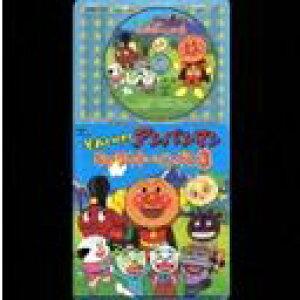 CDパックシリーズ: それいけ! アンパンマン キャラクターソングス 3 [CD+絵本][CD] / キッズ