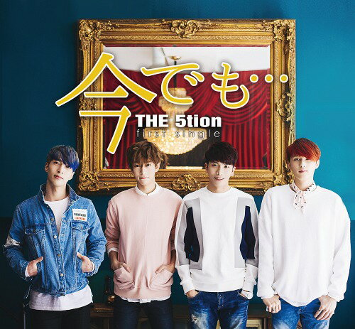 今でも・・・[CD] / THE 5tion