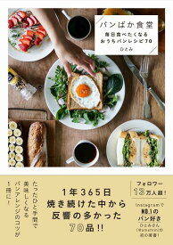 [書籍のゆうメール同梱は2冊まで]/パンばか食堂 毎日食べたくなるおうちパンレシピ70[本/雑誌] (単行本・ムック) / ひとみ/著
