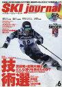 スキージャーナル 2016年6月号[本/雑誌] (雑誌) / スキージャーナル