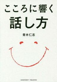 [書籍のゆうメール同梱は2冊まで]/こころに響く話し方[本/雑誌] / 青木仁志/著