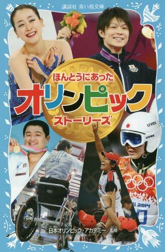 ほんとうにあったオリンピックストーリーズ (講談社青い鳥文庫)[本/雑誌] / 日本オリンピック・アカデミー/監修