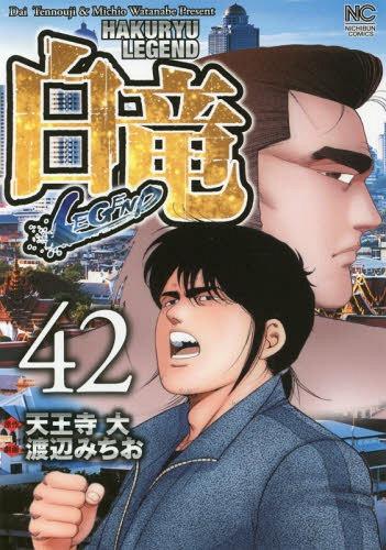 白竜LEGEND 42 (ニチブン・コミックス)[本/雑誌] (コミックス) / 渡辺みちお/画 / 天王寺 大 原作