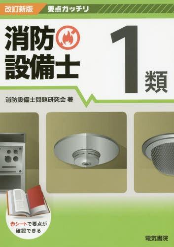 消防設備士1類 (要点ガッチリ)[本/雑誌] / 消防設備士問題研究会/著