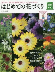 [書籍のゆうメール同梱は2冊まで]/はじめての花づくり 育てやすい花100種の枯らさないコツがよく分かる[本/雑誌] (実用No.1) / 主婦の友社/編