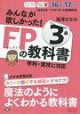 みんなが欲しかった!FPの教科書3級 '16-'17年版[本/雑誌] / 滝澤ななみ/著