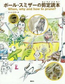 [書籍のメール便同梱は2冊まで]/ポール・スミザーの剪定読本 When why and how to prune?[本/雑誌] / ポール・スミザー/著