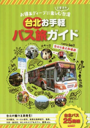 台北お手軽バス旅ガイド[本/雑誌] (単行本・ムック) / メディアパル