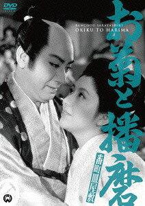 番町皿屋敷 お菊と播磨[DVD] / 邦画