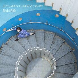 あたしはあたしのままで/恋の中 [DVD付初回限定盤][CD] / 新山詩織