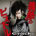 薔薇とピストル[CD] / Crack6