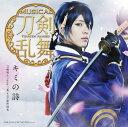 キミの詩 [プレス限定盤 A][CD] / 刀剣男士 team三条 with加州清光