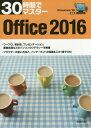 30時間でマスターOffice 2016[本/雑誌] / 実教出版編修部/編