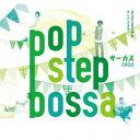 POP STEP BOSSA[CD] / CIRCUS