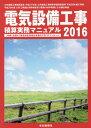 電気設備工事積算実務マニュアル 2016[本/雑誌] / 全日出版社